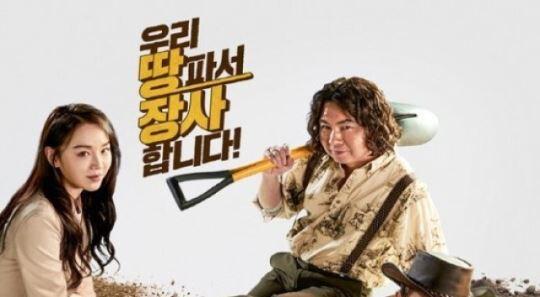 '도굴', 16일 연속 1위에도…멀게만 보이는 손익분기점