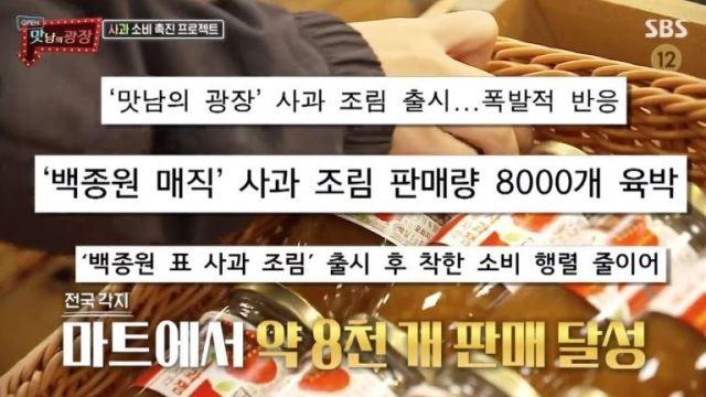 '맛남의 광장' 백종원표 '사과 조림→사과 파이'…마트와 편의점서 '판매 1위' 기록