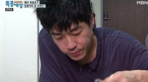 """최철호, 충격 근황…야간 택배 일용직으로 생계 유지 """"사업실패로 빚더미"""""""