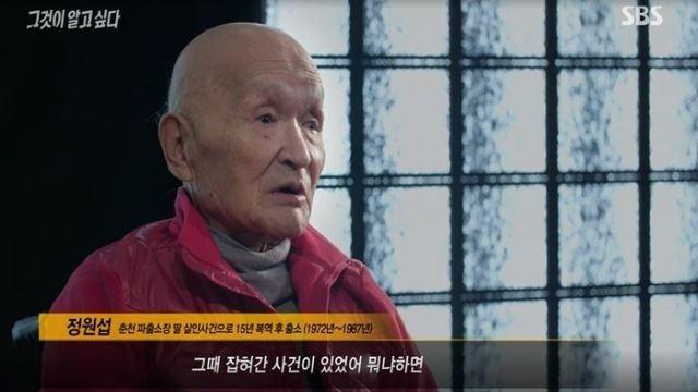 '그것이 알고싶다', 예능 드라마도 이겼다…동시간대 시청률 1위 '최고 6%'