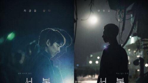 '서복' 공유X박보검의 브로맨스…의외의 조합이 부르는 기대감