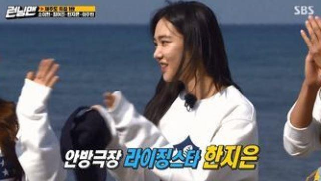 '런닝맨' 한지은, 첫 예능 출연에 웃음 빵빵…엉뚱+솔직 매력 폭발