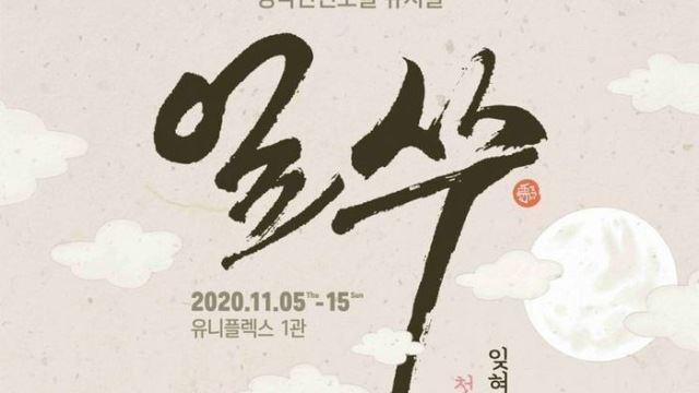 한국 대표 문학뮤지컬 '얼쑤', 원년 멤버로 11월 5일 개막