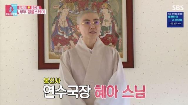 '동상이몽2' 송창의♥오지영 '템플 스테이'…송창의, 특별 미션 '묵언수행' 시작