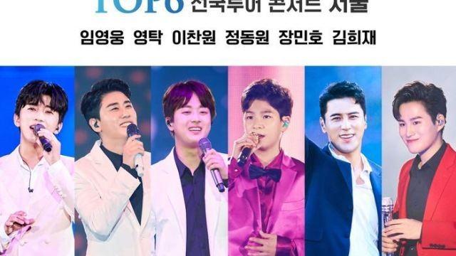 '미스터트롯' 서울 공연, 코로나19 여파로 무기한 연기