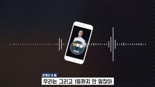 """유튜버 이진호, 가수 이우 사재기 의혹 녹취 공개...""""1억원 땡겨서 했다"""""""