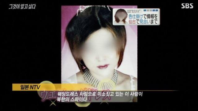 [스브스夜] '그것이 알고싶다' 한국판 마타하리 '간첩 원정화'…알고보니 조작된 스파이?