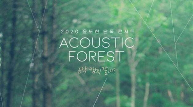 코로나19 확진자, 윤도현 대구 콘서트 방문…다른 공연들 어쩌나