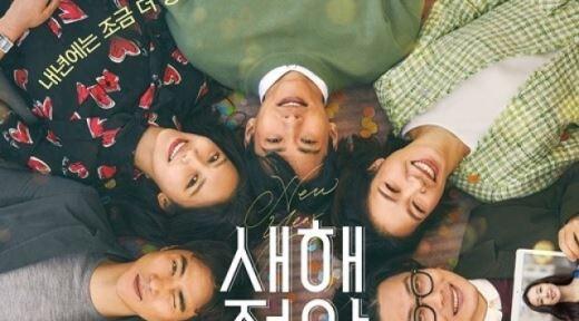 한국판 '러브 액츄얼리' 될까?…'새해전야', 12월 개봉