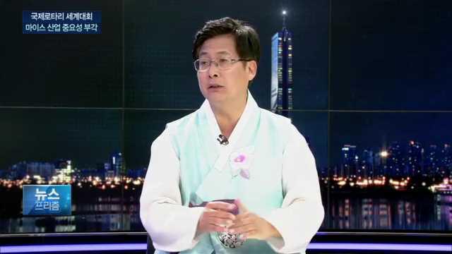 최성 고양시장 로타리대회 경제 파급효과 매우 클 것